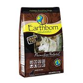 寵物家族-Earthborn原野優越無穀糧-農場低敏配方犬糧(雞肉+鮭魚)12kg