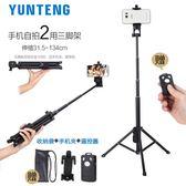 【PB22】YUNTENG雲騰 VCT-1688 自拍桿 三角架 手機遙控 藍芽遙控 自拍必備