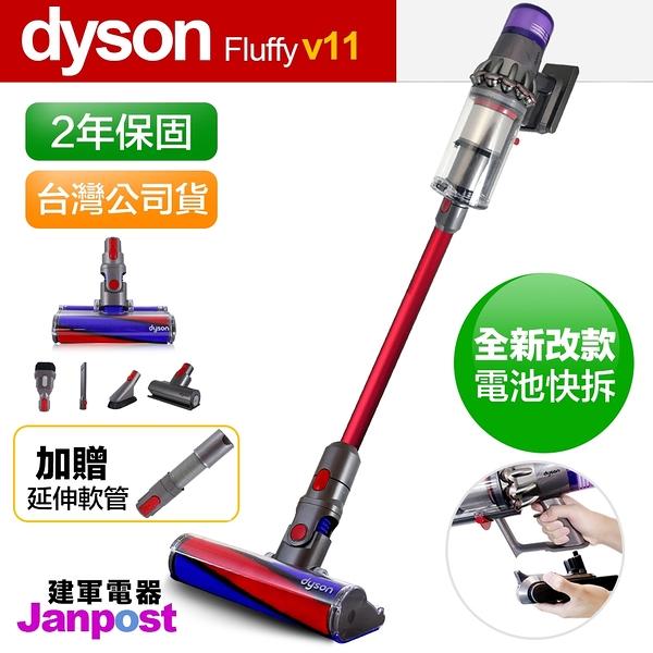 新一代 Dyson 戴森 V11 SV15 fluffy 無線手持吸塵器 電池快拆版 可更換電池 2年保固