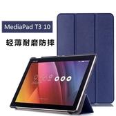 華為 MediaPad T3 10 平板皮套 側掀可立式 保護套 保護殼 超薄三折防摔套 超薄支架防摔平板殼