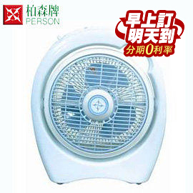 【柏森牌】PERSON PS-1066 10吋圓弧造型箱扇