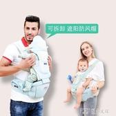 嬰兒背帶前抱式寶寶腰凳多功能前后兩用輕便四季兒童坐凳抱娃神器ATF 探索先鋒