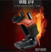 烘鞋器 乾鞋器暖烤鞋烘乾機多功能兒童款除臭殺菌定時家用成人  第六空間
