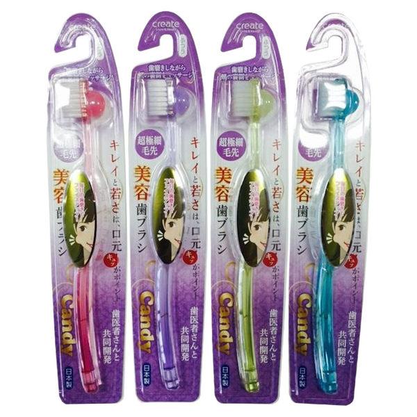 CANDY-健康美容牙刷(超級細毛刷)