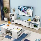 茶几 電視櫃 歐式可伸縮客廳家具套裝電視櫃茶幾組合小戶型地櫃儲物櫃子XW 中秋鉅惠