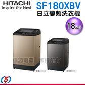 【信源】18公斤 HITACHI日立變頻+尼加拉飛瀑洗衣機 SF180XBV