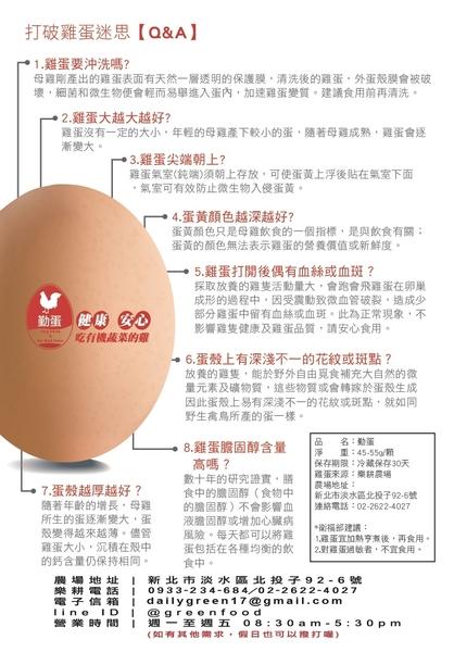 【樂耕農場】農場直送放牧蛋30入(2.5斤)-SGS 檢驗合格