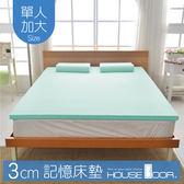 House Door 大和抗菌防螨布套 3cm記憶床墊-單大3.5尺(水湖藍)