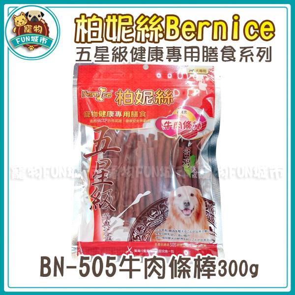 *~寵物FUN城市~*柏妮絲Bernice《五星級健康專用膳食系列》 BN-505牛肉條棒300g (狗零食,寵物點心)