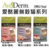 嘗鮮價*KING*美國 AvoDerm 愛酪麗無穀貓系列 5磅(2.3kg)/包 天然貓飼糧