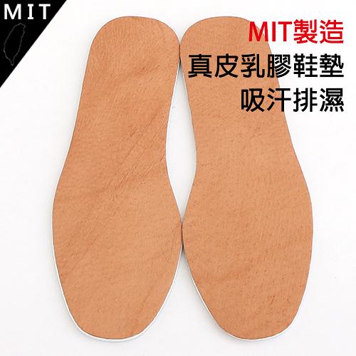 5MM真豚皮乳膠鞋墊 59鞋廊