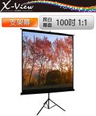 《名展影音》100吋 X-VIEW 可攜式支架幕 1:1 高增益投影布幕 SWN-10011