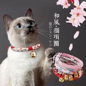 貓項圈帶鈴鐺日本和風貓咪項圈貓項鍊貓圈貓鈴鐺頸圈貓牌寵物用品 全館免運折上折