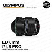 Olympus M.ZUIKO ED 8mm F1.8 PRO 元佑公司貨 大光圈 魚眼鏡頭 防塵防滴 ★24期刷卡0利率★ 薪創