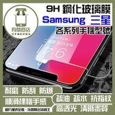 ★買一送一★Samsung 三星  A8 Plus (2018)  9H鋼化玻璃膜  非滿版鋼化玻璃保護貼