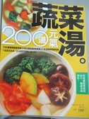 【書寶二手書T5/餐飲_QFQ】200 道元氣蔬菜湯_楊桃文化