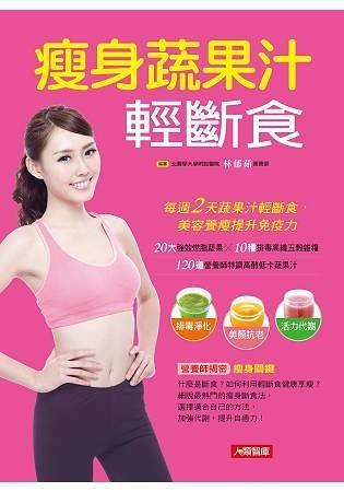 瘦身蔬果汁輕斷食:每週2天蔬果汁輕斷食,美容養瘦提升免疫力
