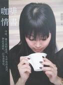 【書寶二手書T5/文學_ZDM】咖啡情書_蕭蓓霖