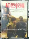 挖寶二手片-0B04-226-正版DVD-電影【紅色殺機】-湯姆艾佛史考特 大衛莫斯可(直購價)