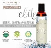 潤滑愛情配方 潤滑液 vivi情趣 按摩液美國Intimate Earth-Elite 矽基 絲柔按摩油 60ml