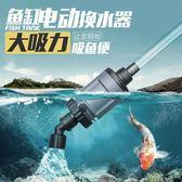 魚缸換水器自動電動水族箱吸便器吸水清理魚便洗沙吸魚糞器抽水泵   220v igo coco衣巷