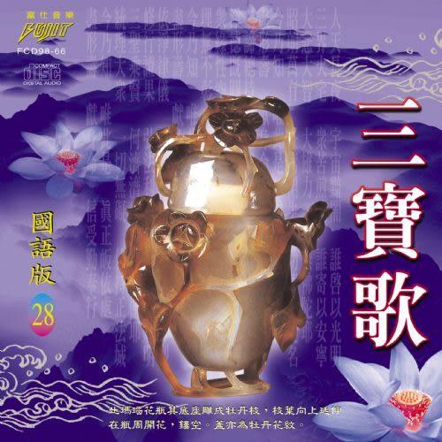 國語版 28 三寶歌 CD (音樂影片購)