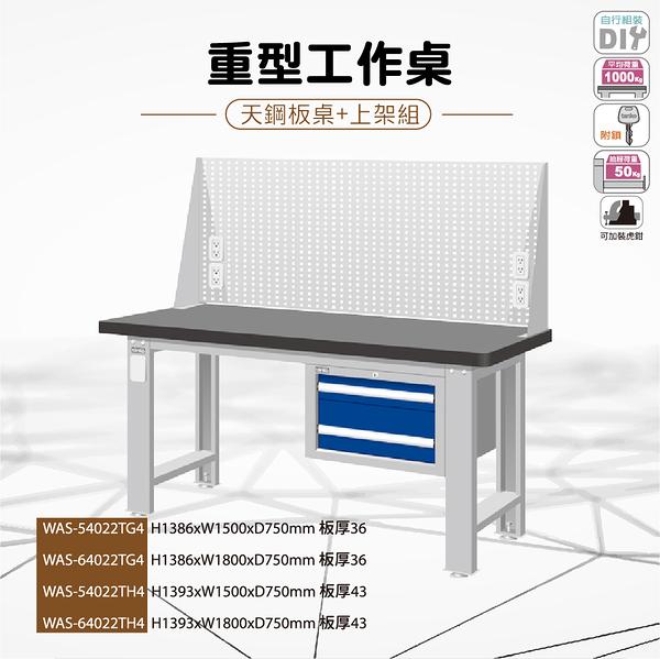 天鋼 WAS-64022TG4《重量型工作桌-天鋼板工作桌》上架組(吊櫃型) 天鋼板 W1800 修理廠 工作室 工具桌