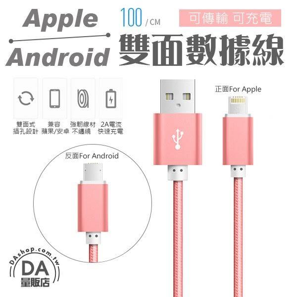 【手配任選3件88折】正反兩用 二合一 雙面充電線 蘋果安卓通用 傳輸線 數據線 通用 HTC 三星 iPhone