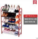 三四五層簡易鞋架子收納鞋塑膠架鞋經濟型【五層紅色中號(長50CM)】
