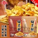 《2入組|超取限購5組》台東名產 連城記地瓜酥140g (原味/黑糖)  (購潮8)