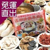 【售價已折】寧記. 溪湖清燉羊肉爐(葷)(1000g/份,共三份)【免運直出】