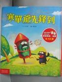 【書寶二手書T4/兒童文學_YJN】寒單爺先鋒到_王文華