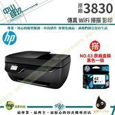 HP 3830+一顆黑色原廠墨水匣(63) 商用噴墨多功能事務機