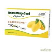 草本之家-美國專利非洲芒果30粒1入
