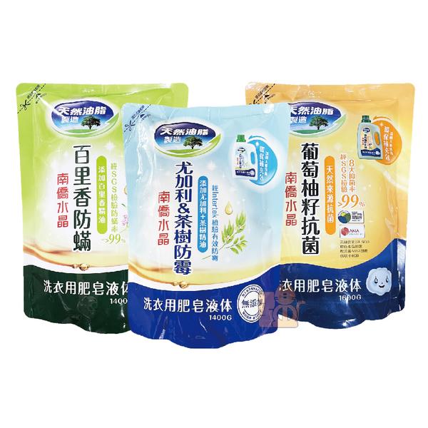 南僑水晶 洗衣用肥皂液體 補充包 : 百里香防蟎 尤加利&茶樹防霉 葡萄柚籽抗菌 1600g 1400g