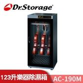Dr.Storage 高強 專業級小提琴 樂器專用 除濕箱 AC-190M 不含安裝