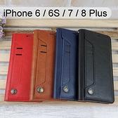 多卡夾真皮皮套 iPhone 6 / 6S / 7 / 8 Plus (5.5吋)