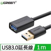 UGREEN綠聯  USB3.0延長線 1M