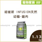 寵物家族-Nutrience紐崔斯《INFUSION天然幼貓-雞肉》 1.13kg