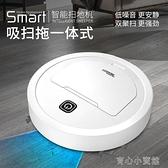 掃地機器人 智慧掃地機器人 懶人家用自動清潔機吸塵器 禮品 16育心