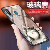 三星 A40S 手機殼 鋼化玻璃 創意 卡通 可愛 情侶 貓咪 個性 防摔 全包 保護殼 防刮 玻璃殼 軟邊框