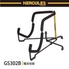 【非凡樂器】HERCULES / GS302B/電吉他架/可置入琴袋內部/公司貨保固