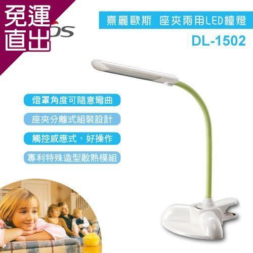 熹麗歐斯 座夾兩用LED檯燈DL-1502【免運直出】