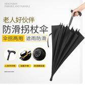 雨傘老人多功能自動創意健康傘高端防滑頭可定制logo禮品傘 遇見生活