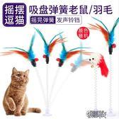 寵物玩具吸盤逗貓棒鋼絲彈簧羽毛吸地斗貓棒寵物貓咪玩具用品幼貓逗貓神器 街頭布衣