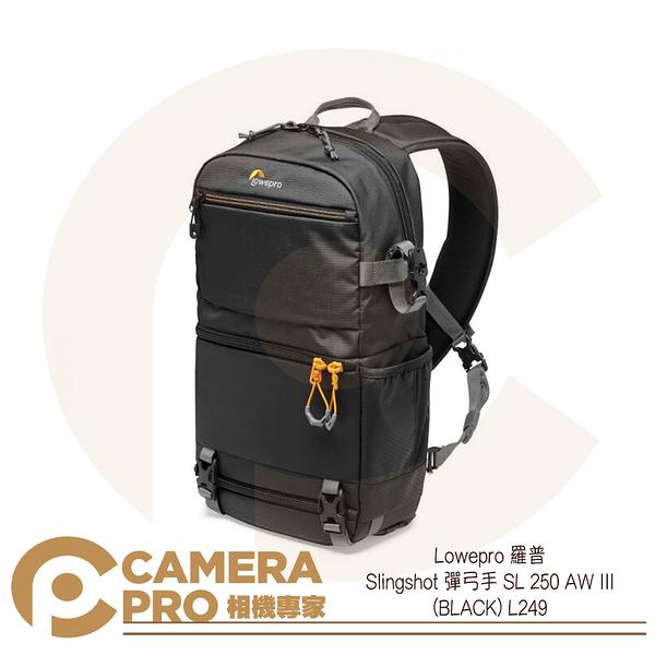◎相機專家◎ Lowepro 羅普 Slingshot SL 250 AW III 黑 彈弓手 後背包 L249 公司貨