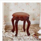 化妝凳 古箏鋼琴凳單人歐式梳妝台凳子美式化妝椅中式古典家用小方凳圓凳mks 瑪麗蘇