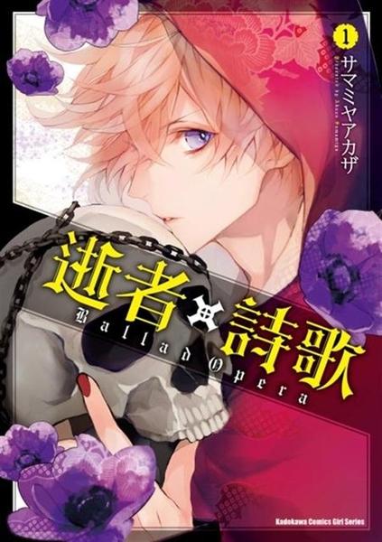 逝者╳詩歌 Ballad Opera(1)