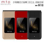 MTO M18 雙4G雙卡雙待雙鏡頭定位觸控智慧型折疊手機-全配包裝