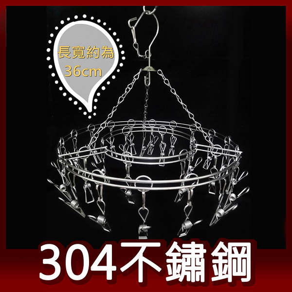 阿仁304不鏽鋼曬衣架 吊衣架 晾衣架 掛衣架 台灣製造 圓形27夾